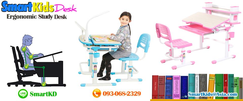 โต๊ะเขียนหนังสือเด็ก เก้าอี้เด็ก และ โต๊ะเก้าอี้เด็ก แบบ Ergonomic