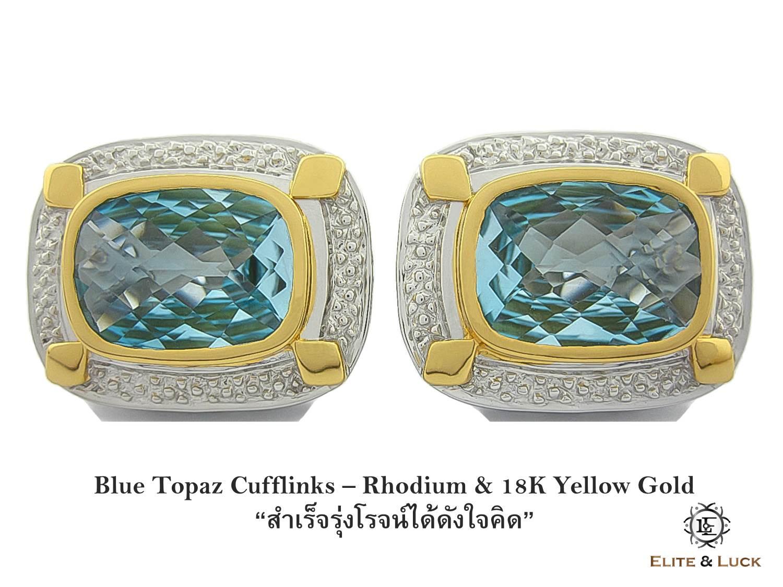 Blue Topaz Sterling Silver Cufflinks สี Rhodium รุ่น Luxury
