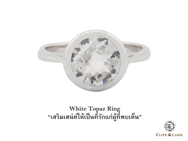 แหวน White Topaz Sterling Silver สี Rhodium รุ่น Dashing