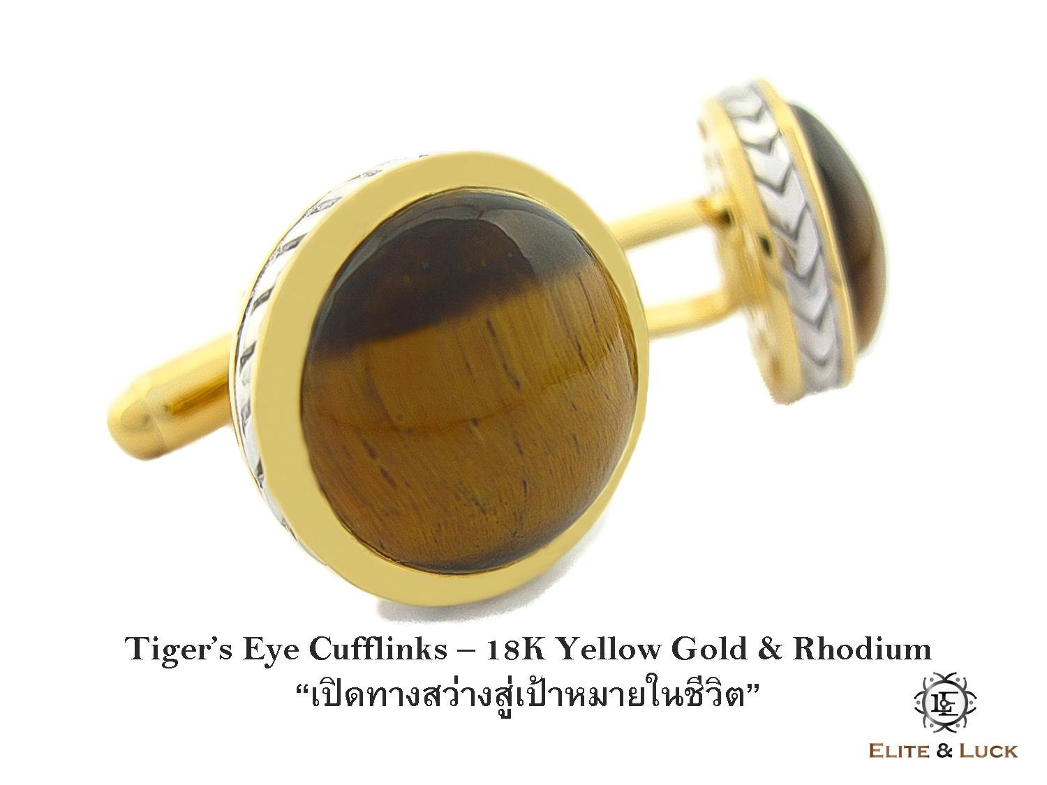 Tiger's Eye Sterling Silver Cufflinks สี 18K Yellow Gold & Rhodium รุ่น Limited