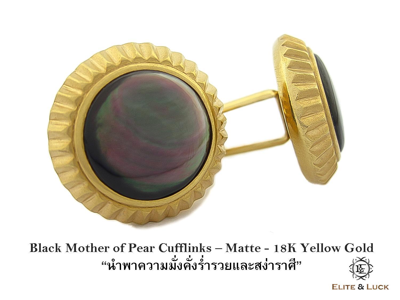 Black Mother of Pearl Sterling Silver Matte Cufflinks สี 18K Yellow Gold รุ่น Elegant