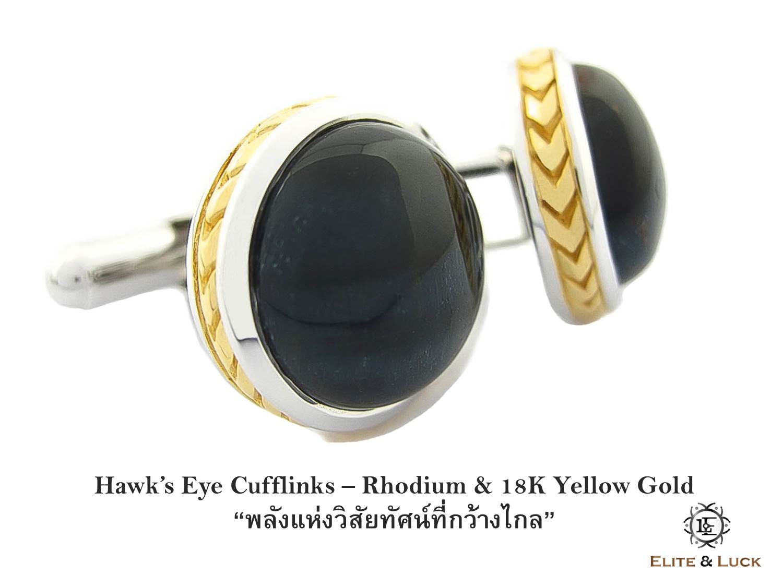 Hawk's Eye Sterling Silver Cufflinks สี Rhodium & 18K Yellow Gold รุ่น Limited