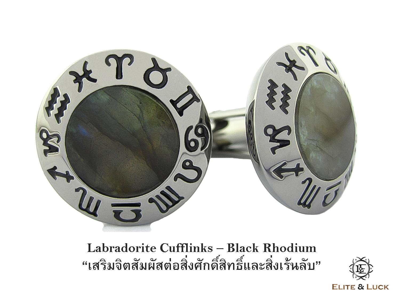 Labradorite Sterling Silver Cufflinks สี Black Rhodium รุ่น Zodiac *** Cufflinks สุดพิเศษสำหรับราศีมังกร ***