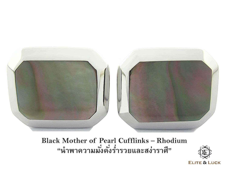 Black Mother of Pearl Sterling Silver Cufflinks สี Black Rhodium รุ่น Classic