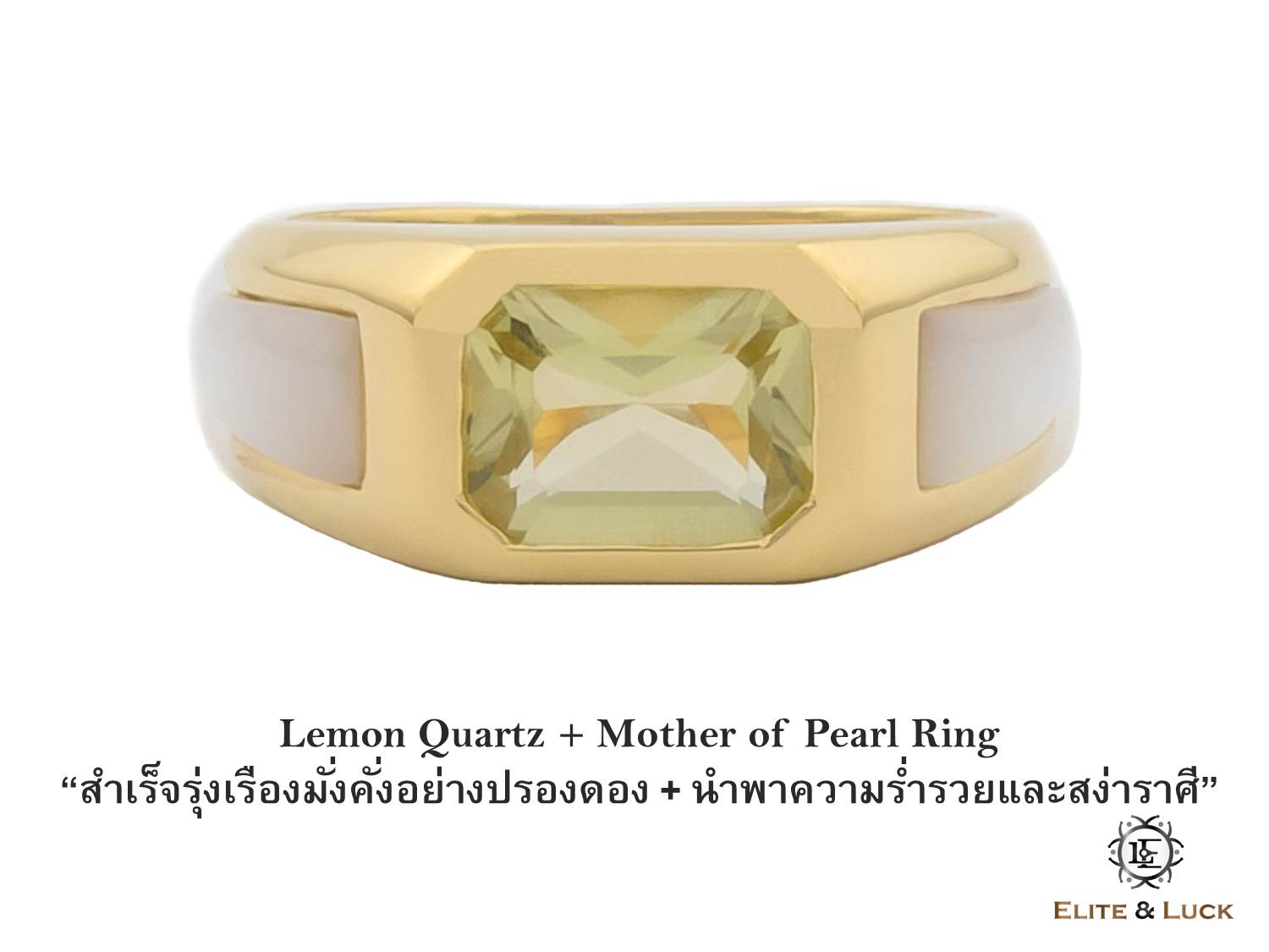 แหวน Lemon Quartz + Mother of Pearl Sterling Silver สี 18K Yellow Gold รุ่น Majestic