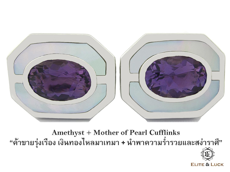 Amethyst + Mother of Pearl Sterling Silver Cufflinks สี Rhodium รุ่น Charming