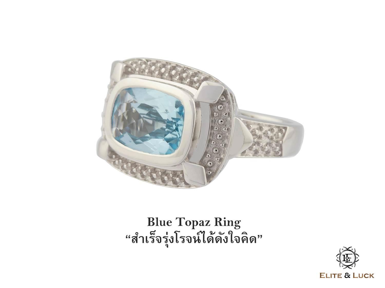 แหวน Blue Topaz Sterling Silver สี Rhodium รุ่น Luxury