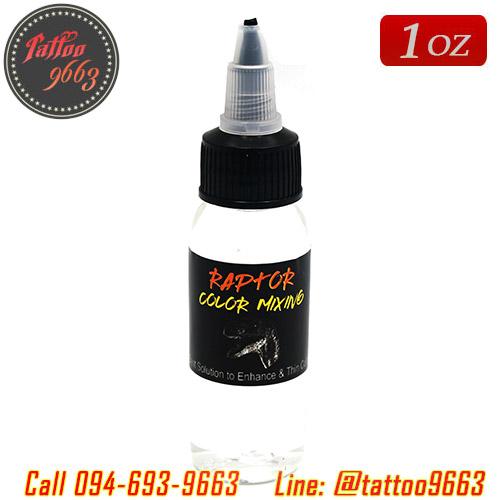 [RAPTOR] COLOR MIXING น้ำยาผสมหมึกเร่งสีแร็พเตอร์ น้ำยาผสมหมึกสักลาย น้ำยาเร่งสีสักลาย น้ำยาผสมสีสักลายขนาด 1 ออนซ์ Color mixing Tattoo Ink Mixing Color Enhancer (1OZ/30ML)