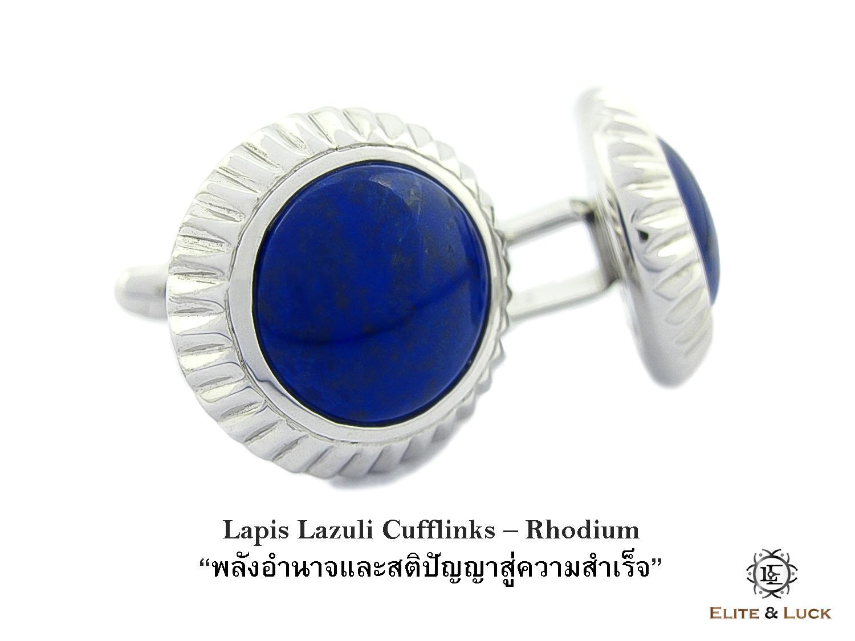 Lapis Lazuli Sterling Silver Cufflinks สี Rhodium รุ่น Elegant