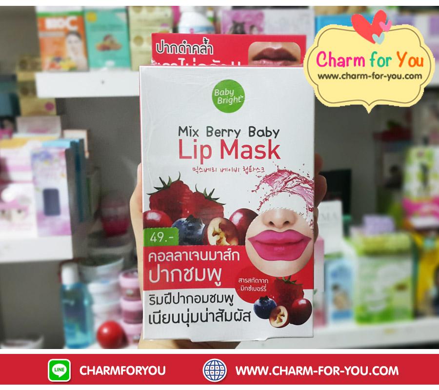 คอลลาเจนมาส์กปากชมพู mix berry baby lip mask ราคาส่ง 3 กล่อง กล่องละ 225 บาท/ 12 กล่อง กล่องละ 210 บาท/ 24 กล่องขึ้นไป กล่องละ 200 บาท/ 50 กล่องขึ้นไป กล่องละ 190 บาท ขายเครื่องสำอาง อาหารเสริม ครีม ราคาถูก ของแท้100% ปลีก-ส่ง
