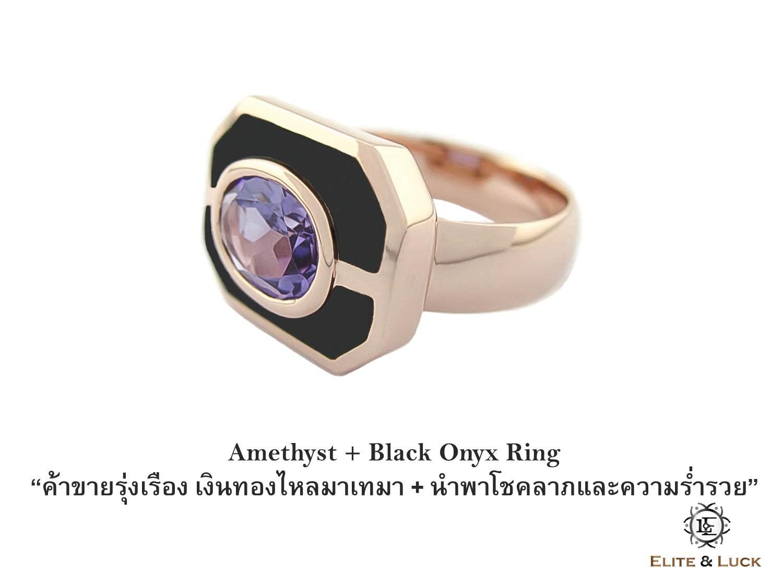 แหวน Amethyst + Black Onyx Sterling Silver สี Rose Gold รุ่น Charming