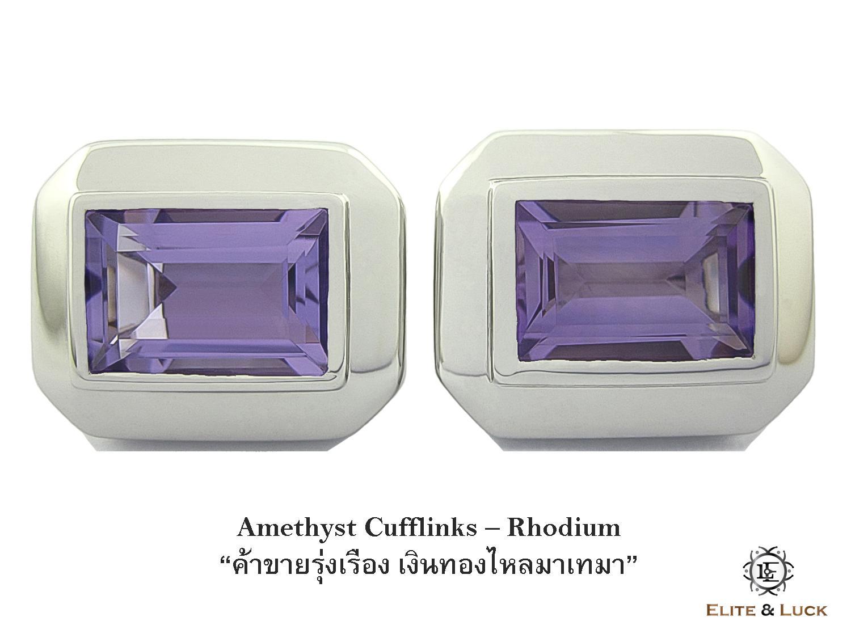 Amethyst Sterling Silver Cufflinks สี Rhodium รุ่น Elite