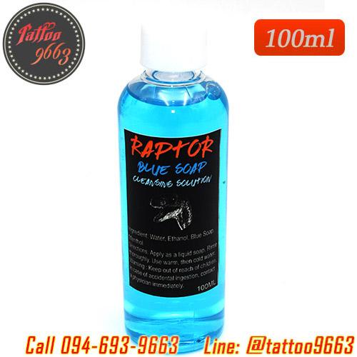 [RAPTOR] น้ำยาฆ่าเชื้อ ขวดแบ่งขายขนาด100มล. สบู่ฆ่าเชื้อ น้ำยาเช็ดแผลขณะทำการสัก Blue Soap Cleansing & Soothing Solution (100ML)
