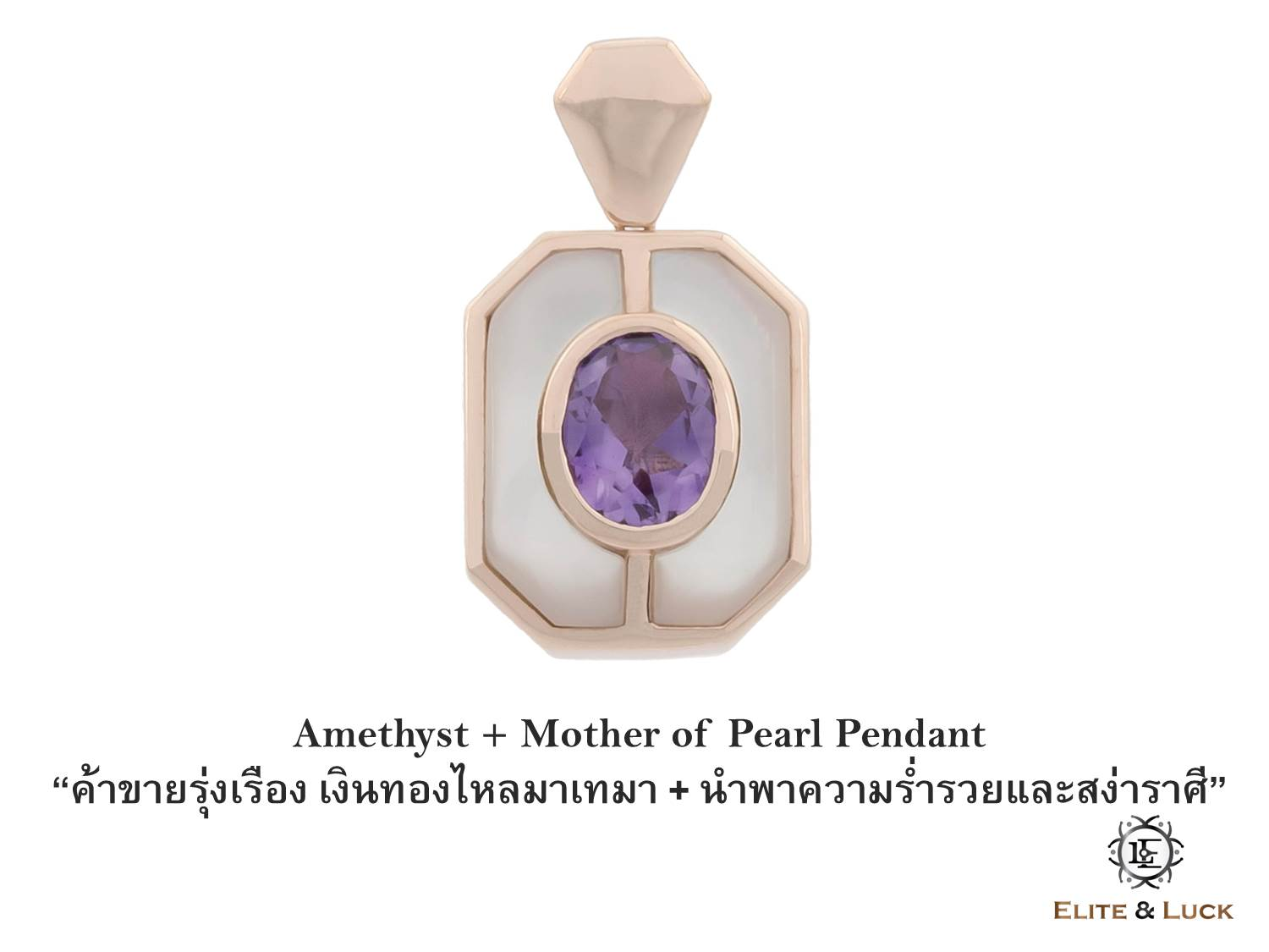จี้ Amethyst + Mother of Pearl Sterling Silver สี Rose Gold รุ่น Charming
