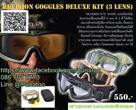 แว่นตา Goggle Revision
