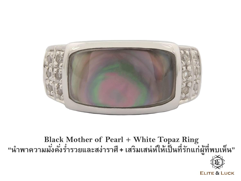 แหวน Black Mother of Pearl + White Topaz Sterling Silver สี Rhodium รุ่น Noble