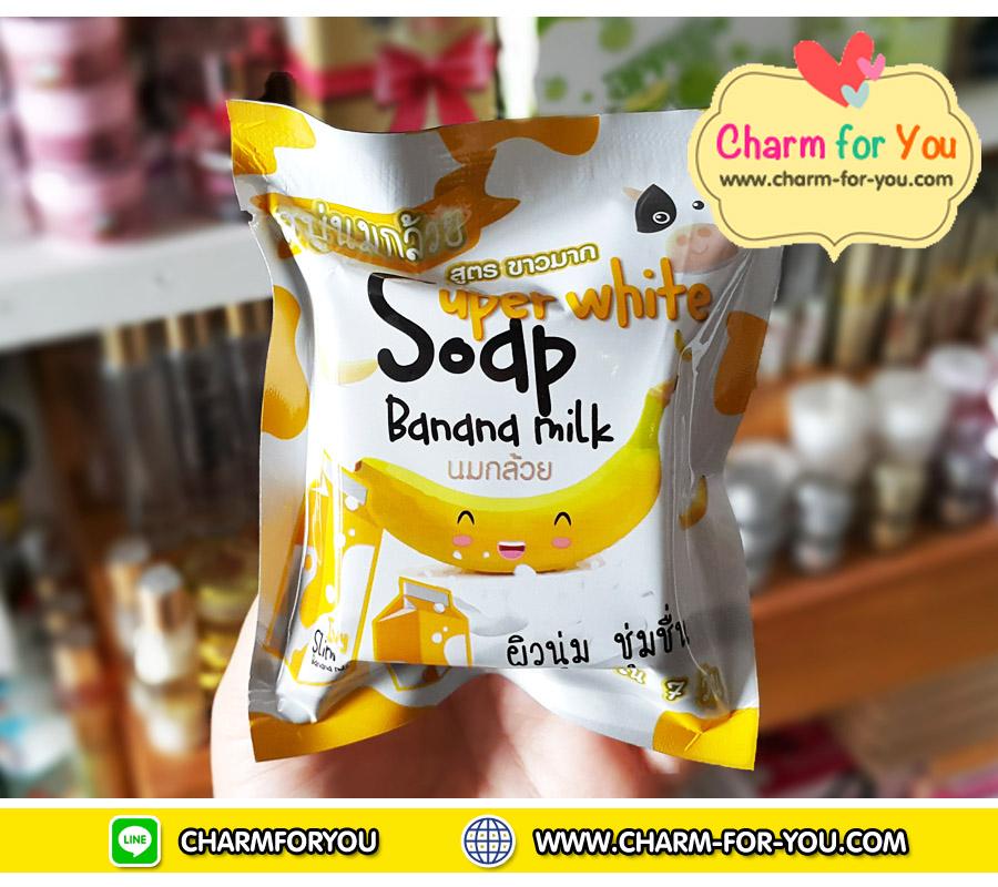 Super White Soap Banana Milk สบู่นมกล้วย ราคาส่ง 3 ก้อน ก้อนละ 40 บาท/ราคาส่ง 24 ก้อน ก้อนละ 25 บาท ขายเครื่องสำอาง อาหารเสริม ครีม ราคาถูก ของแท้100% ปลีก-ส่ง
