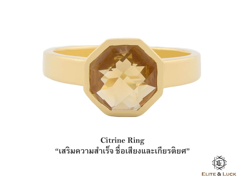 แหวน Citrine Sterling Silver สี 18K Yellow Gold รุ่น Glamorous