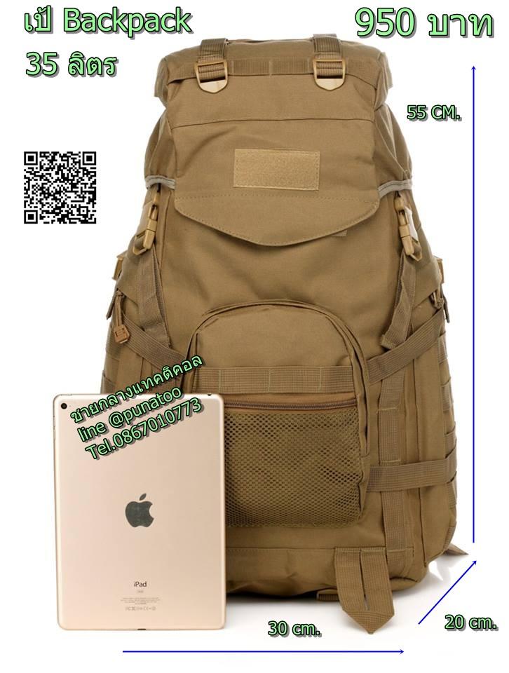 เป้ backpack