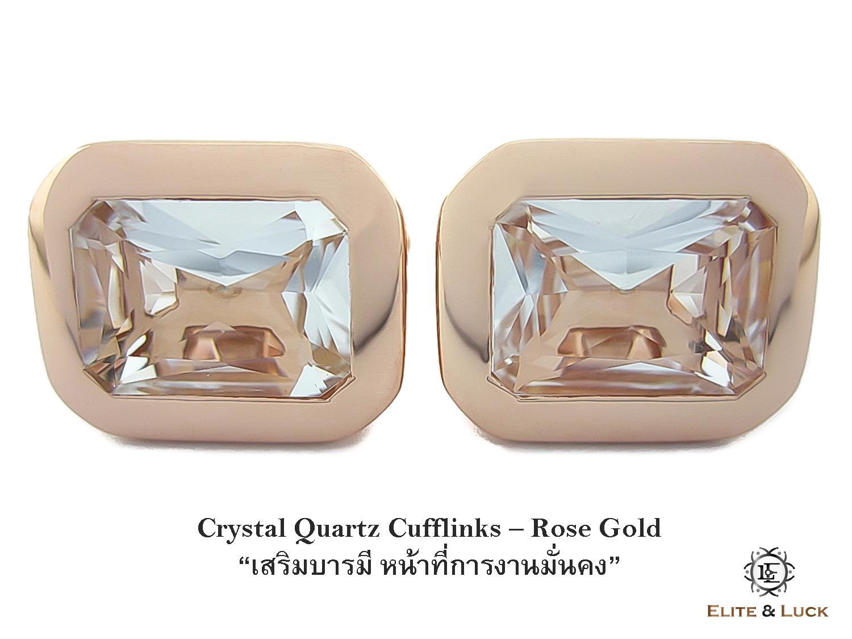 Crystal Quartz Sterling Silver Cufflinks สี Rose Gold รุ่น Classic
