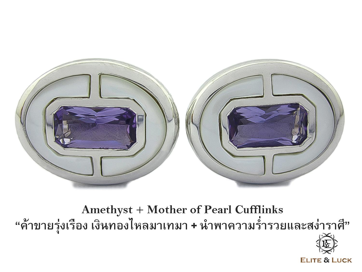 Amethyst + Mother of Pearl Sterling Silver Cufflinks สี Rhodium รุ่น Prestige