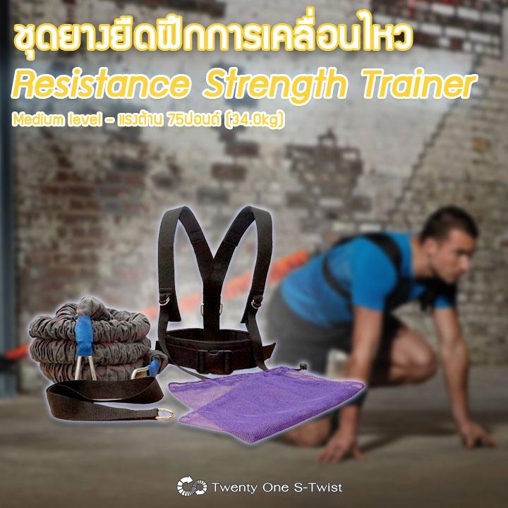 ชุดยางยืดสำหรับฝึกความแข็งแรง Resistance Strength Trainer Series (Medium Level)