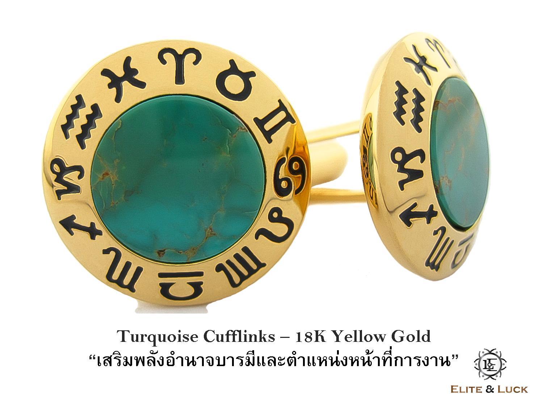 Turquoise Sterling Silver Cufflinks สี 18K Yellow Gold รุ่น Zodiac *** Cufflinks สุดพิเศษสำหรับราศีธนู ***