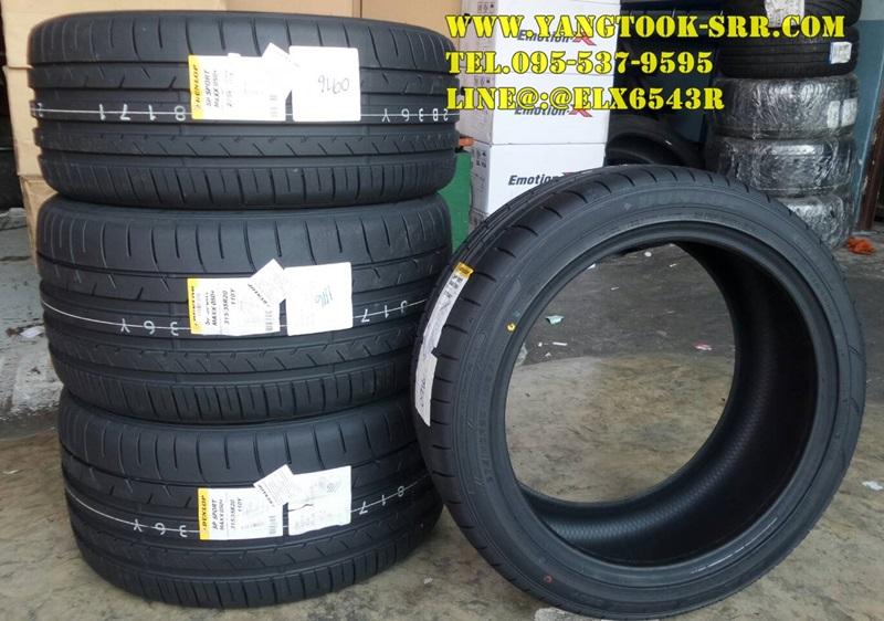 DUNLOP SP SPORT MAXX050+ SUV 235/65-17