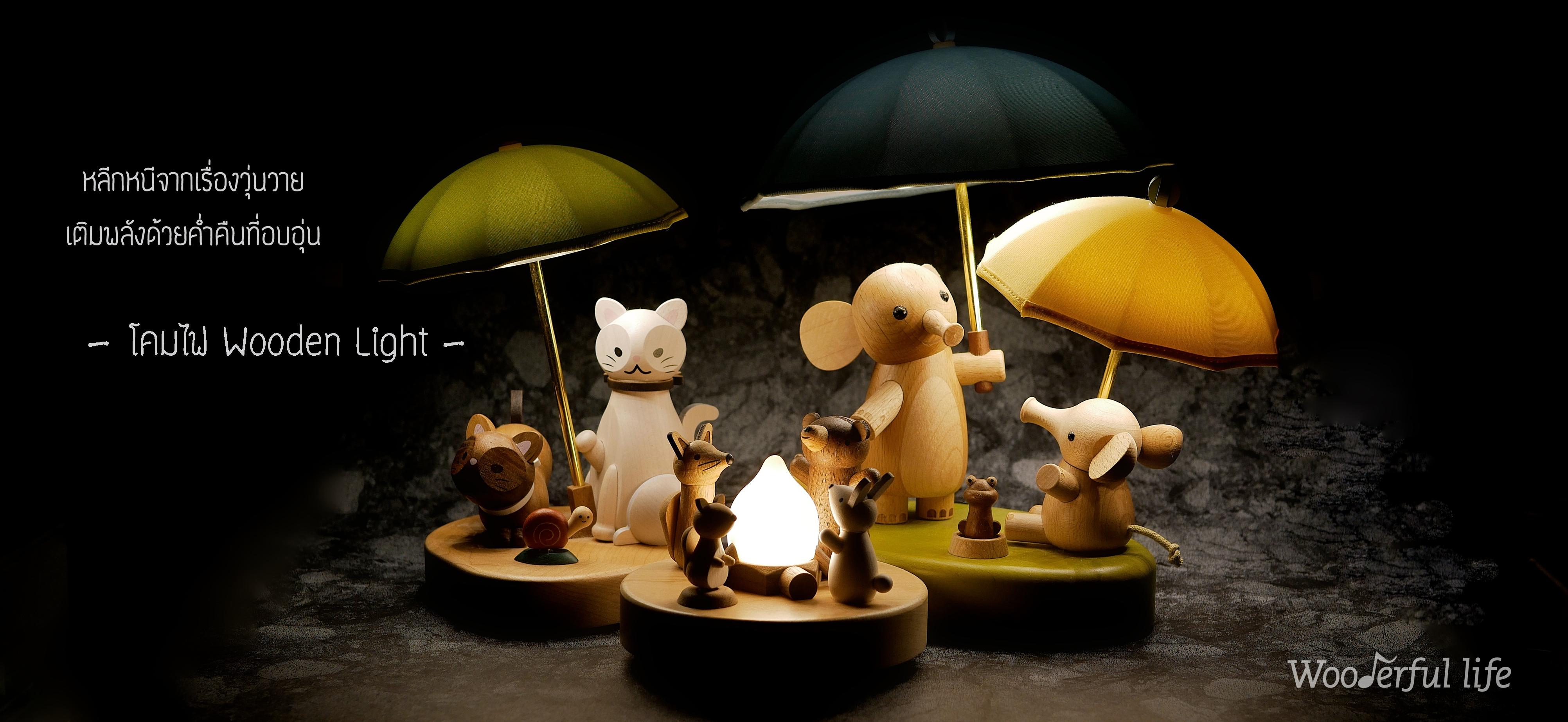 โคมไฟ Wooden Light