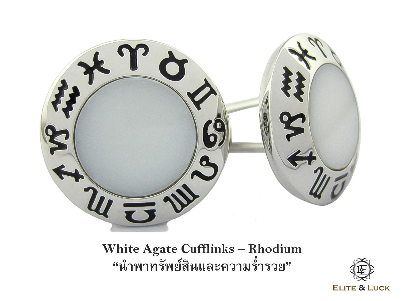 White Agate Sterling Silver Cufflinks สี Rhodium รุ่น Zodiac *** Cufflinks สุดพิเศษสำหรับราศีกุมภ์ ***