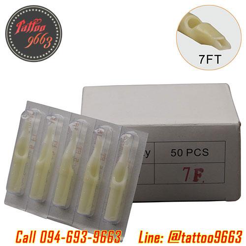 [7FT] ปลายกระบอกเข็มสัก แพ็ค50ชิ้น ปลายพลาสติกเบอร์ 7FT Disposable Plastic Nozzle Tattoo Needle Tips (50PC)