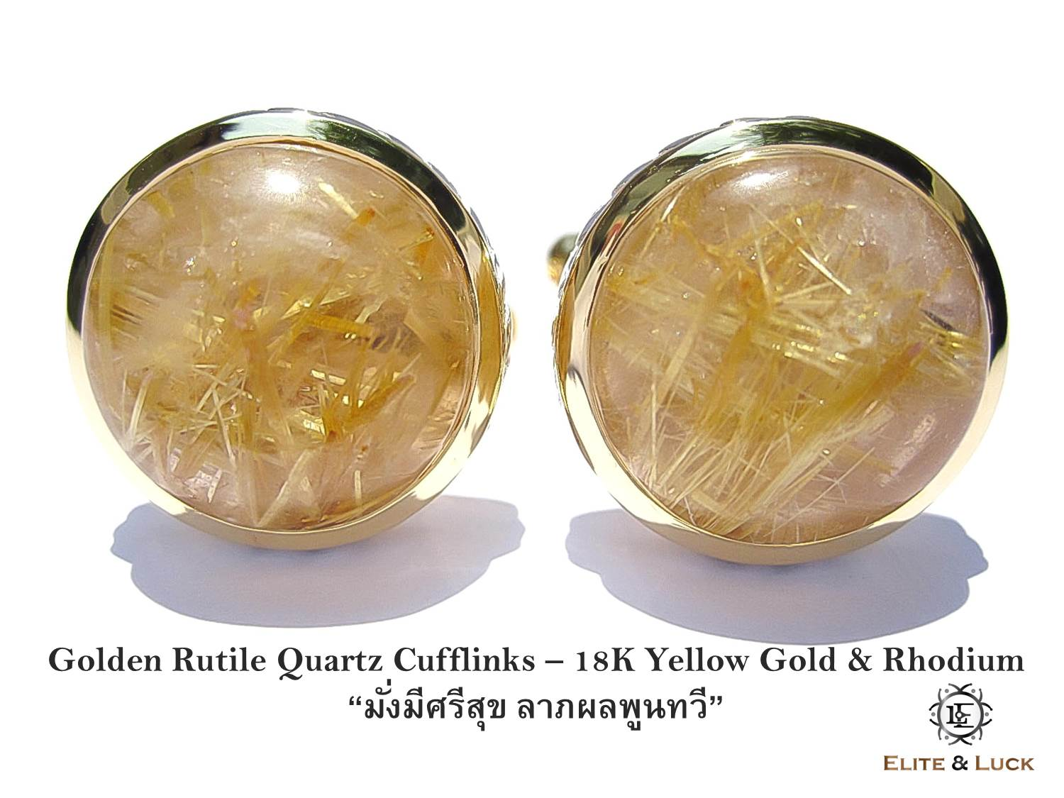 Golden Rutile Quartz Cufflinks สี 18K Yellow Gold & Rhodium รุ่น Limited
