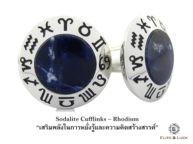 Sodalite Sterling Silver Cufflinks สี Rhodium รุ่น Zodiac *** Cufflinks สุดพิเศษสำหรับราศีกันย์ ***