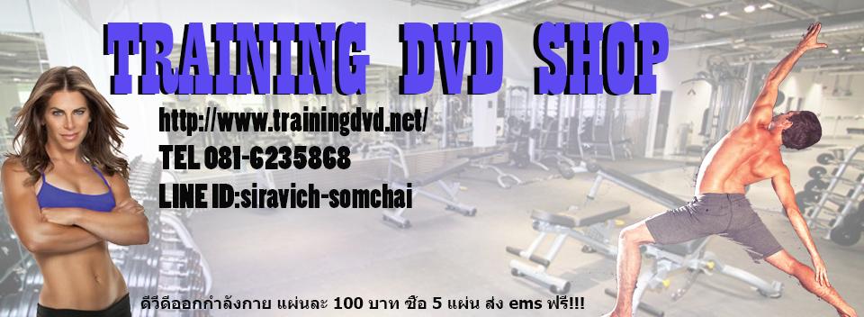 ร้านขาย DVD ออกกำลังกาย workout fitness โยคะ พิลาทิส