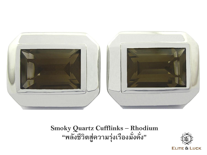 Smoky Quartz Sterling Silver Cufflinks สี Rhodium รุ่น Elite