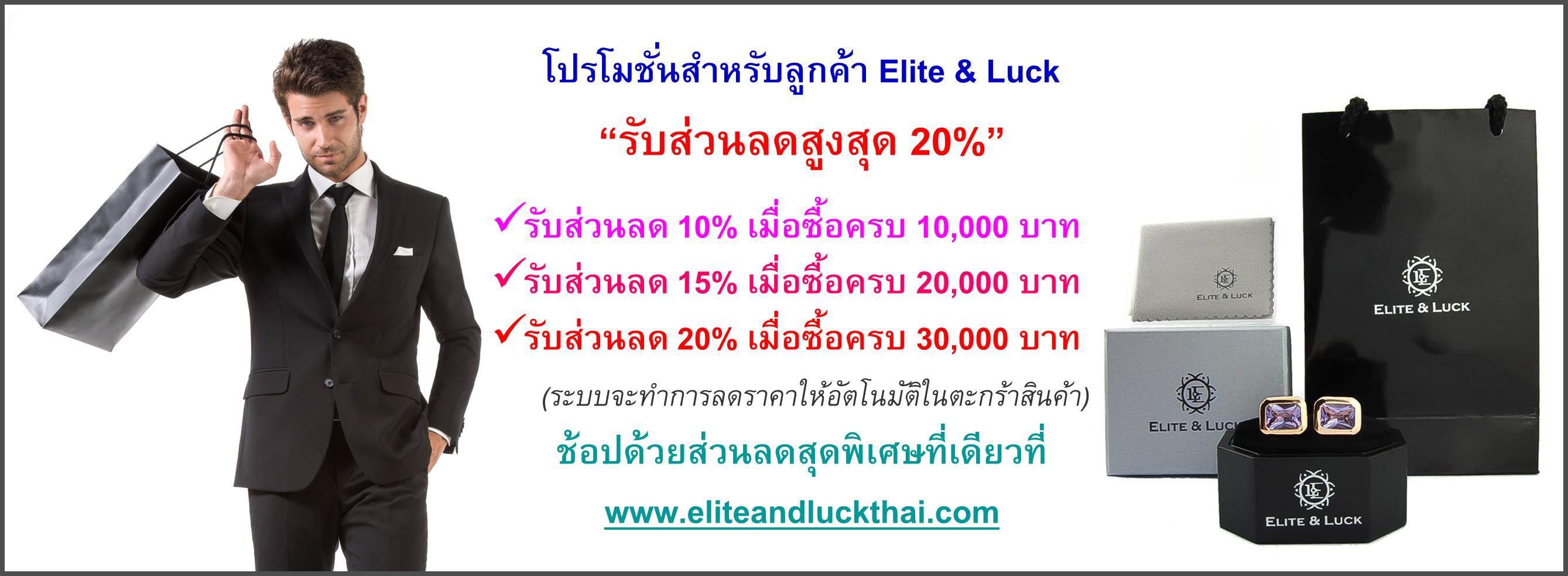 โปรโมชั่นสำหรับ Elite & Luck Cufflinks