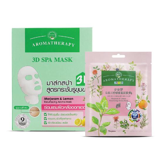 3D spa mask มาส์กสปาสูตรกระชับรูขุมขน ซ่อมแซมผิวหลังออกแดด ราคา 3 กล่อง กล่องละ 170 บาท/6 กล่อง กล่องละ 160 บาท/12 กล่อง กล่องละ 150 บาท ขายเครื่องสำอาง อาหารเสริม ครีม ราคาถูก ของแท้100% ปลีก-ส่ง