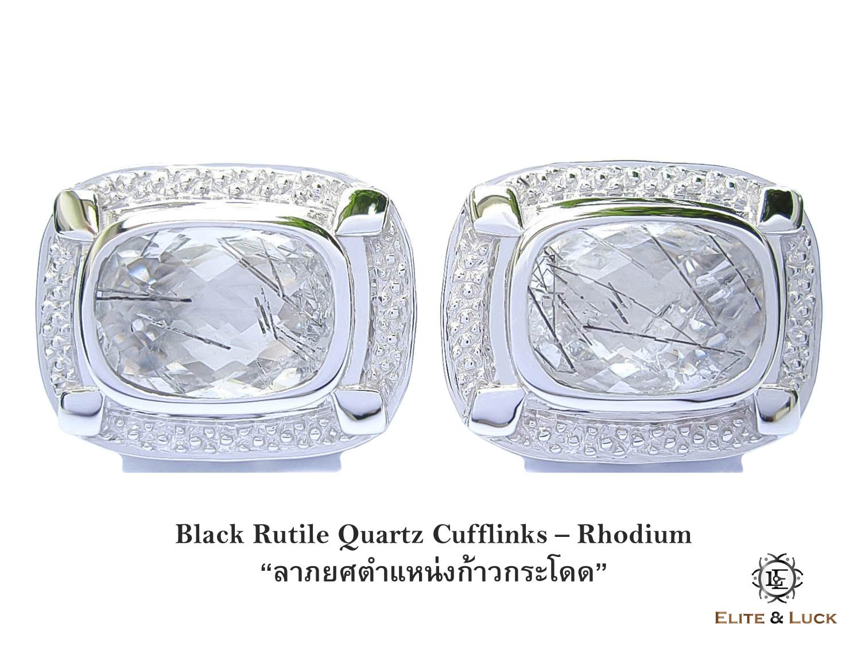 Black Rutile Quartz Sterling Silver Cufflinks สี Rhodium รุ่น Luxury