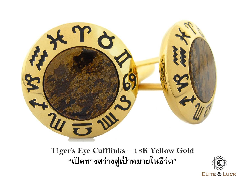 Tiger's Eye Sterling Silver Cufflinks สี 18K Yellow Gold รุ่น Zodiac *** Cufflinks สุดพิเศษสำหรับราศีพฤษภ ***