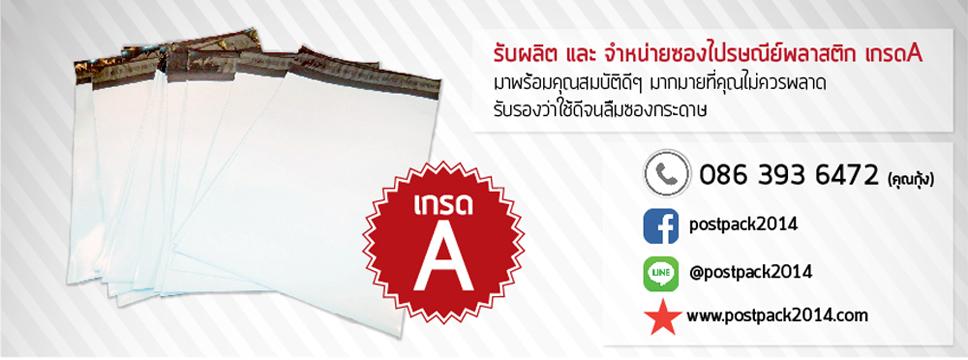 postpack2014