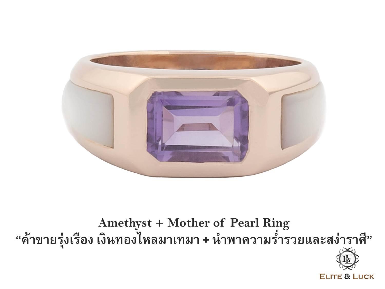 แหวน Amethyst + Mother of Pearl Sterling Silver สี Rose Gold รุ่น Majestic