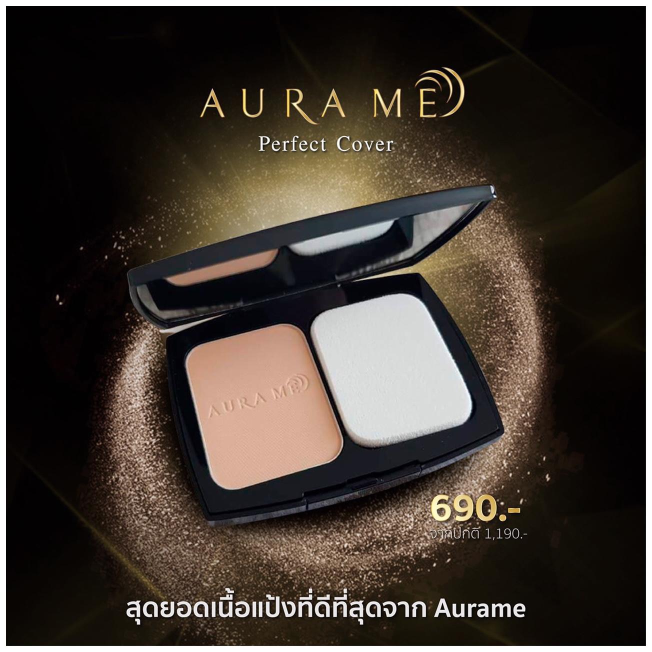 แป้งพับออร่ามี Aura Me Perfect Cover ราคา 3 ตลับ ตลับละ 570 บาท/6 ตลับ ตลับละ 560 บาท ขายเครื่องสำอาง อาหารเสริม ครีม ราคาถูก ของแท้100% ปลีก-ส่ง