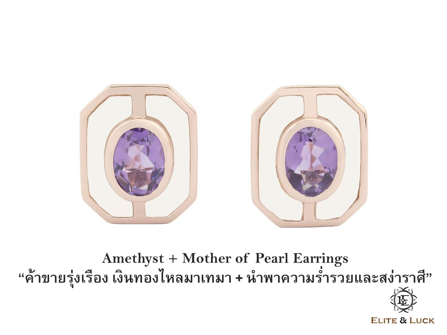 ต่างหู Amethyst + Mother of Pearl Sterling Silver สี Rose Gold รุ่น Charming
