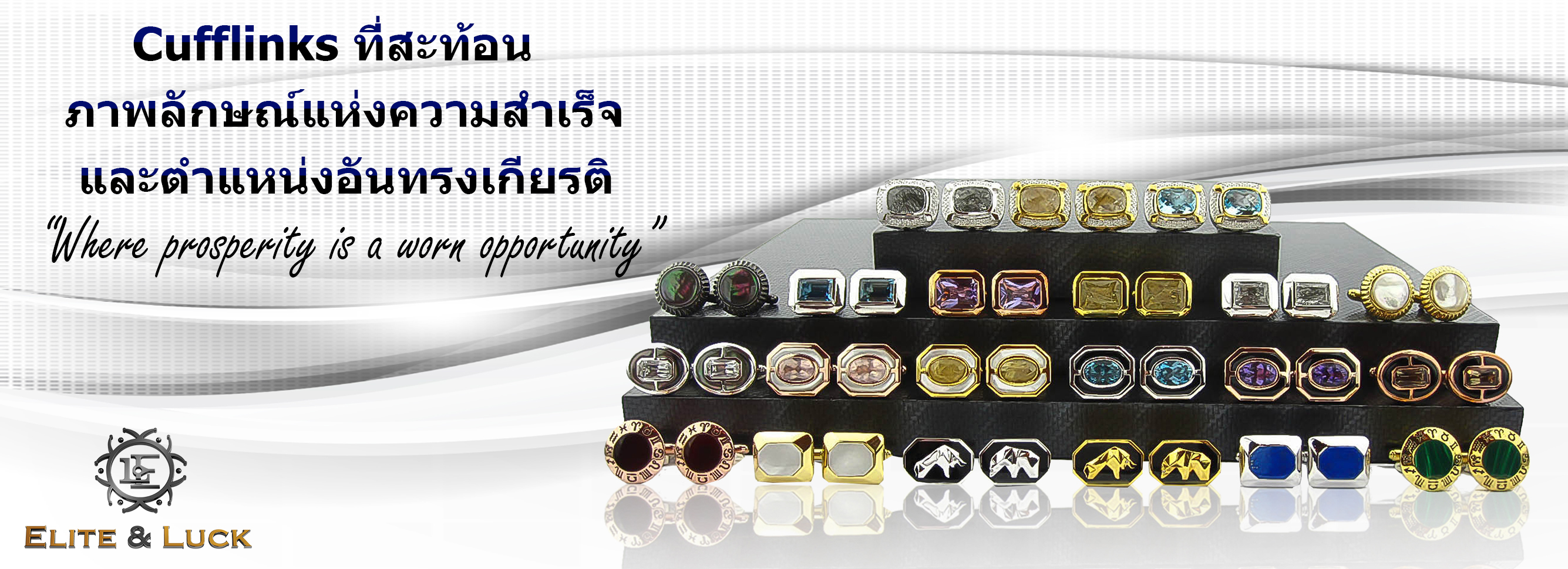 Elite & Luck : Cufflinks, Rings, and Accessories - Thailand
