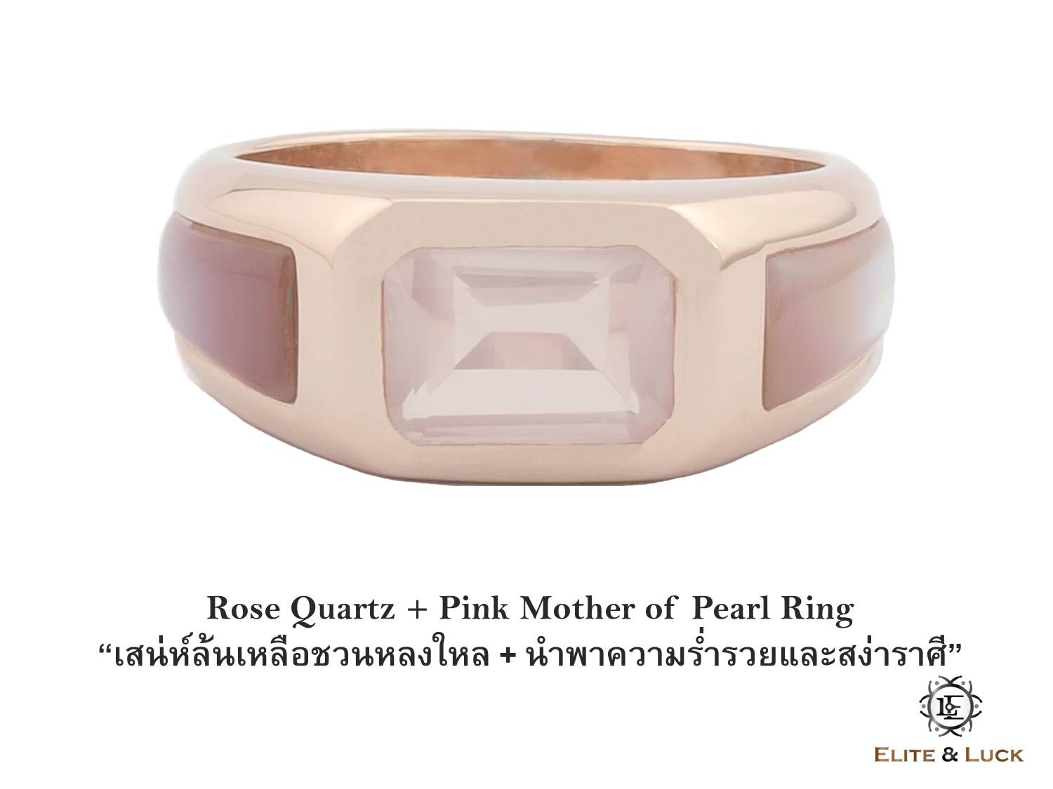 แหวน Rose Quartz + Pink Mother of Pearl Sterling Silver สี Rose Gold รุ่น Majestic