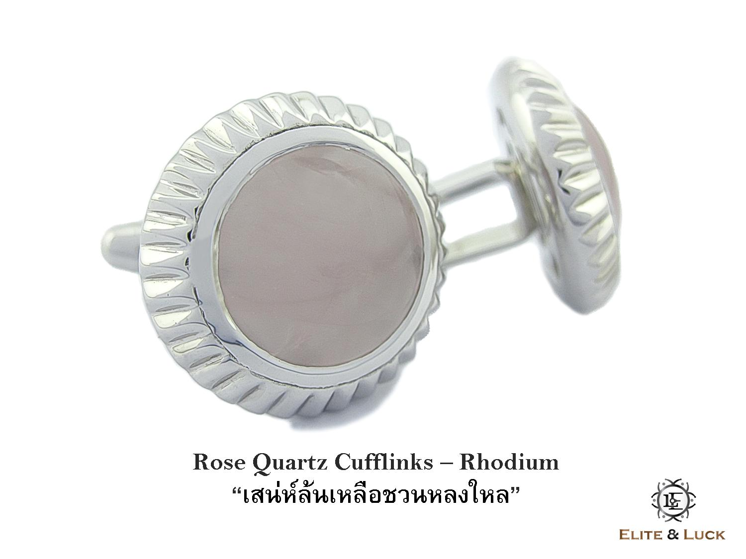 Rose Quartz Sterling Silver Cufflinks สี Rhodium รุ่น Elegant