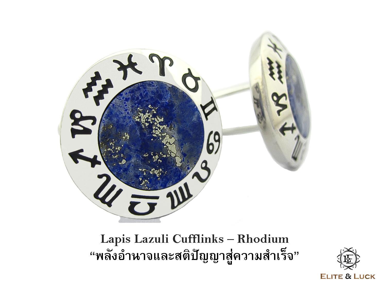 Lapis Lazuli Sterling Silver Cufflinks สี Rhodium รุ่น Zodiac *** Cufflinks สุดพิเศษสำหรับราศีตุลย์ ***