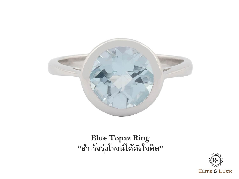 แหวน Blue Topaz Sterling Silver สี Rhodium รุ่น Dashing
