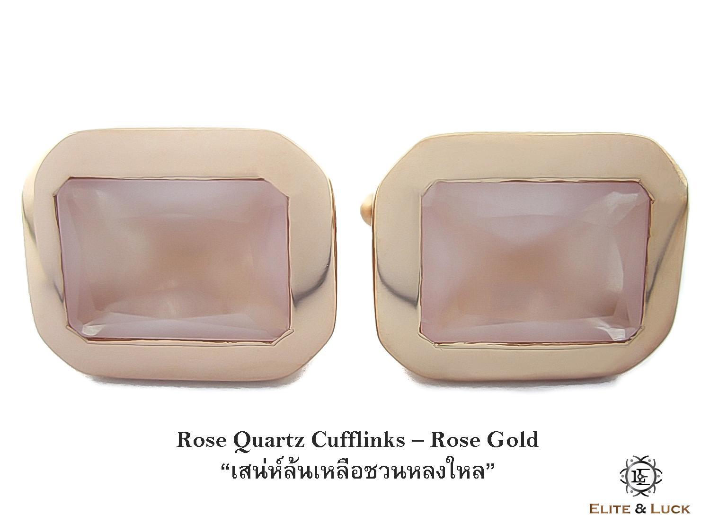 Rose Quartz Sterling Silver Cufflinks สี Rose Gold รุ่น Classic