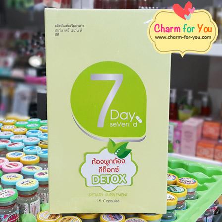 ดีท็อกซ์ 7 เดย์ 7 ดี DETOX 7DAY 7D - charm for you ขายส่งเครื่องสำอาง ขายส่งอาหารเสริม ขายส่งสินค้ากระแสความงาม ของแท้ ปลีก-ส่ง